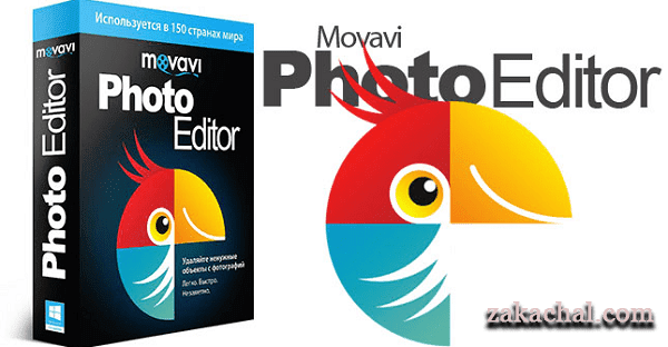 Movavi Photo Editor 5.7.0 Crack (ключ)