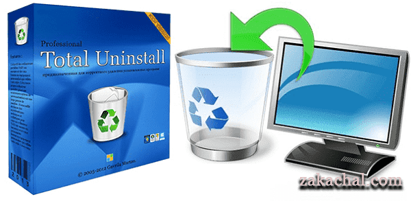 Total Uninstall Pro 6.27.0 Crack на русском языке