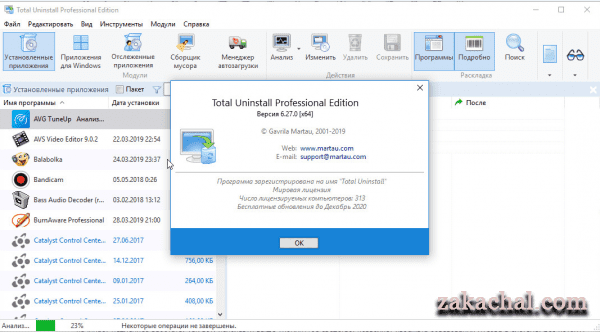 Total Uninstall Pro 6.27.0