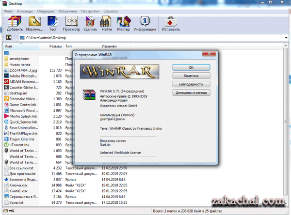 download winrar cracked exe